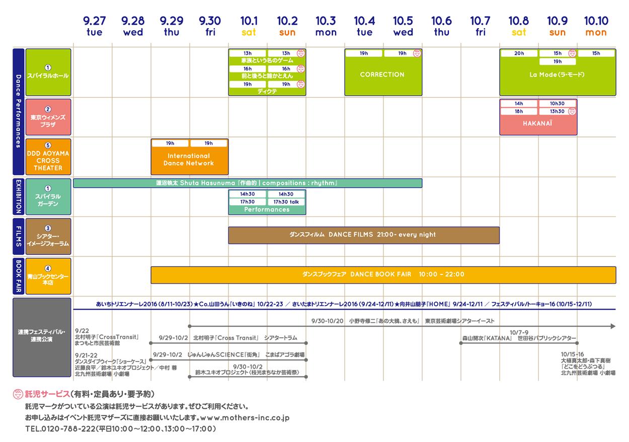 schedule2016071